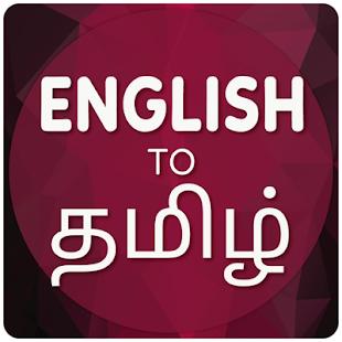 English to tamil translator apps on google play screenshot image solutioingenieria Gallery