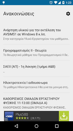 Ανακοινώσεις - Α.ΤΕΙΠΕΙΡ.