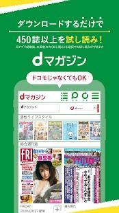 dマガジン 週刊誌やファッション誌など人気雑誌がアプリで読み放題!初回31日間無料の雑誌アプリ! Screenshot
