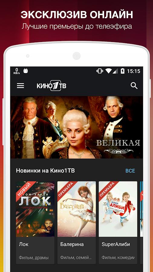 «Кино 1 Тв Официальный Сайт» — 2007