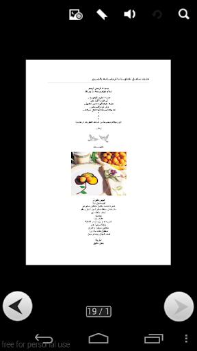موسوعة شهر رمضان للحلويات