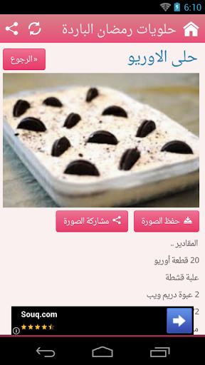 حلويات رمضان بالصور