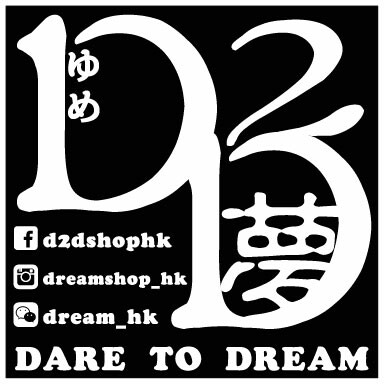 D2D - Dare To Dream 夢 beauty.fashion零售批發代理