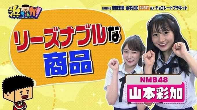 181024 NMB48 - 浜ちゃんが!