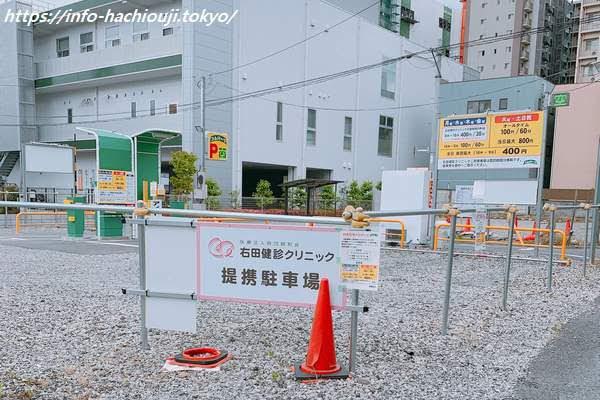 右田健診クリニック 駐車場