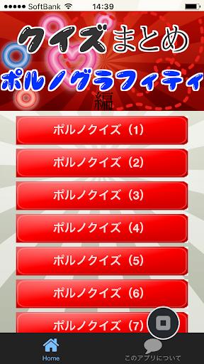 クイズまとめ・ ポルノ(ポルノグラフィティ)編