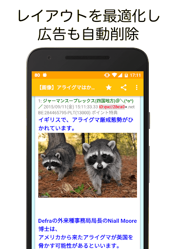 玩免費益智APP|下載2chまとめ 最も快適で高速なまとめブログリーダー app不用錢|硬是要APP