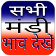 सभी मण्डियों के भाव (All Mandi Bhav/Rates) Download on Windows