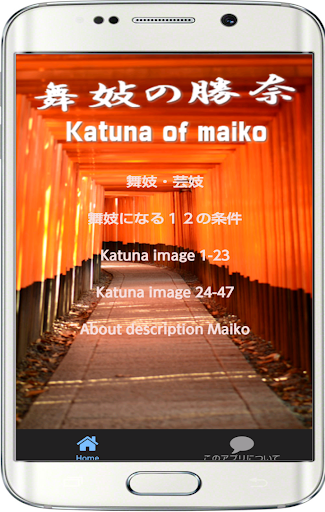 Katuno of Maiko 舞妓の勝の日本で人気