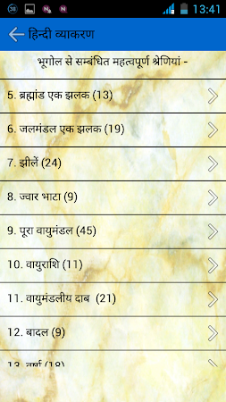 Geography GK in Hindi 8.0 screenshot 313441