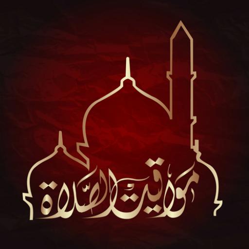 مواقيت الصلاة ShiaPrayersQ8