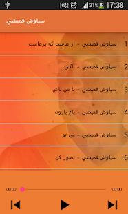 Siavash Ghomayshi - سیاوش قمیشی بدون اينترنت screenshot 1