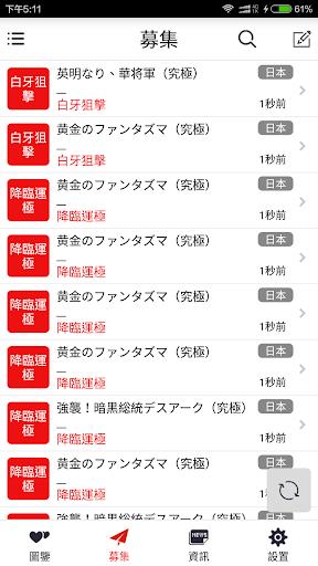 玩免費工具APP|下載丢饭手册for怪物弹珠 app不用錢|硬是要APP