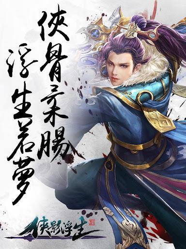 俠影浮生-刀光劍影 霸道江湖!