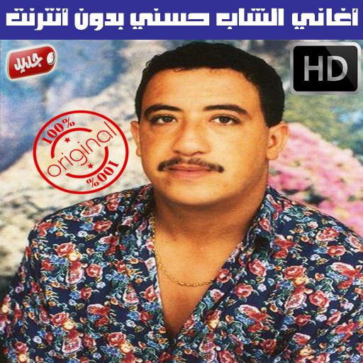 اغاني الشاب حسني بدون نت Cheb Hasni sans internet