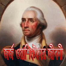জর্জ ওয়াশিংটনের জীবনী - Life of George Washington Download on Windows
