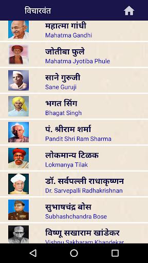 Marathi Suvichar | u0938u0941u0935u093fu091au093eu0930 1.29 gameplay | AndroidFC 5
