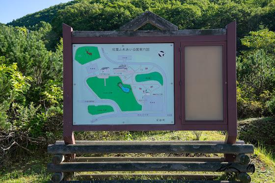 紅葉ふれあい公園案内図