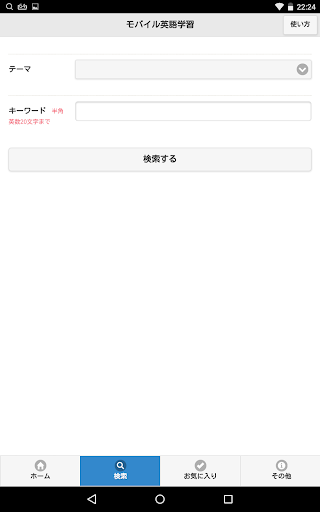 Mobile English 1.1.0 Windows u7528 2