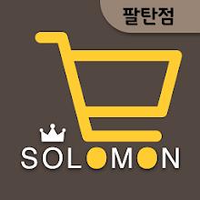 솔로몬왕식자재마트 팔탄점 Download on Windows