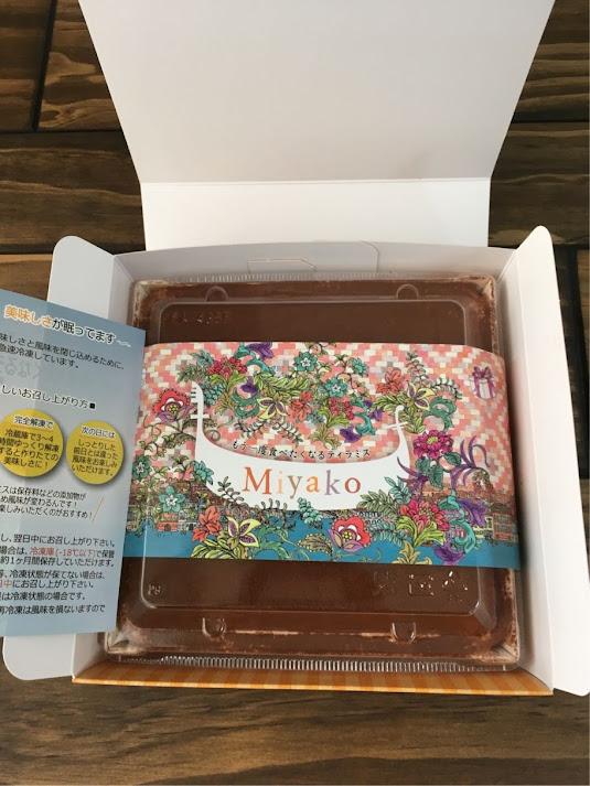 Miyakoのもう一度食べたくなるティラミス