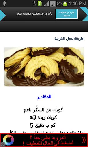 حلويات منال العالم لعيد الفطر