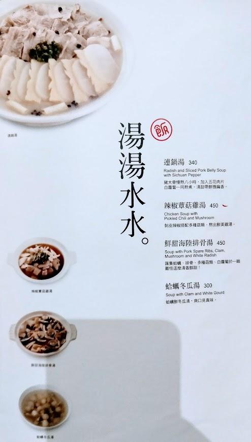 【菜單】開飯川食堂(竹北店) - 新竹 竹北 - 菜單 品項 價位 @ 隨手記錄 :: 痞客邦