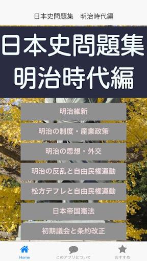 日本史問題集 明治時代編 高校生のための大学受験 一問一答