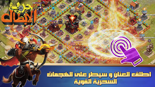 Clash of Lords 2: u062du0631u0628 u0627u0644u0623u0628u0637u0627u0644  screenshots 9