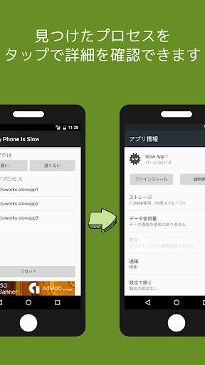 玩工具App|スマホが遅い原因を調べるアプリ免費|APP試玩