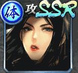 タツ姐(SSR)