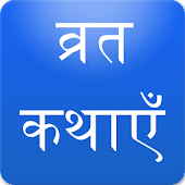 Vrat Katha in Hindi