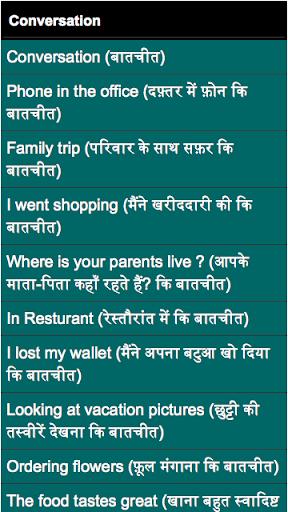 Learn English in Hindi