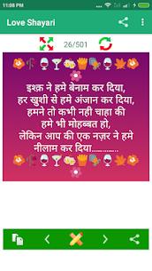 Love Shayari Hindi 2020 : All Love Shayari 12 MOD for Android 3