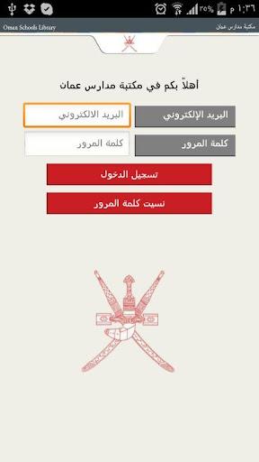 Oman Schools Library
