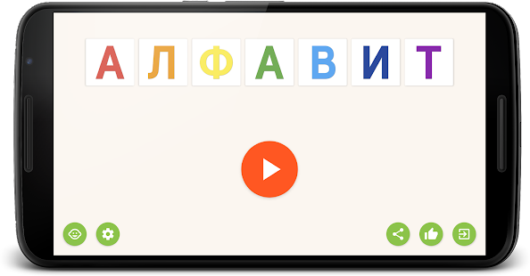 Russian alphabet for kids. Letters and sounds. - náhled