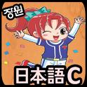 [장원] 일본어 단어카드 (C) icon