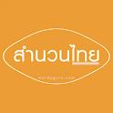 สำนวนไทย icon