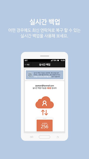 T연락처 Tcontacts