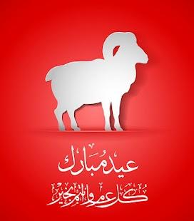 بطاقات ورسائل عيد الأضحى 2017- صورة مصغَّرة للقطة شاشة