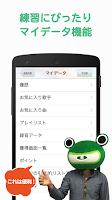 Screenshot of カラオケ全国採点&分析採点&録音!カラオケJOYSOUND+
