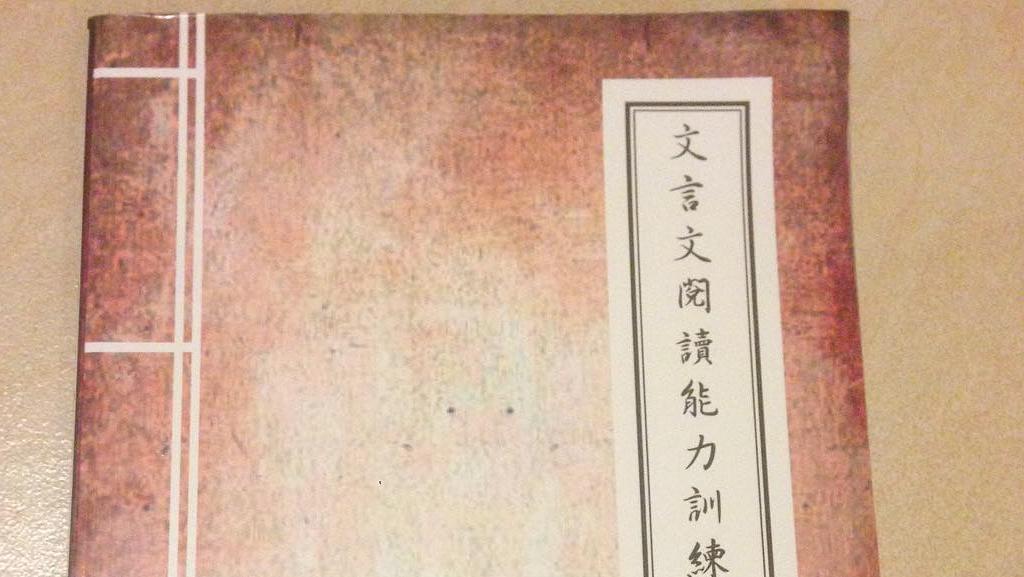 自修生請注意:2018 DSE 中文科重新考文言文