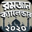 রমজানের সময় সূচি ২০২১ icon