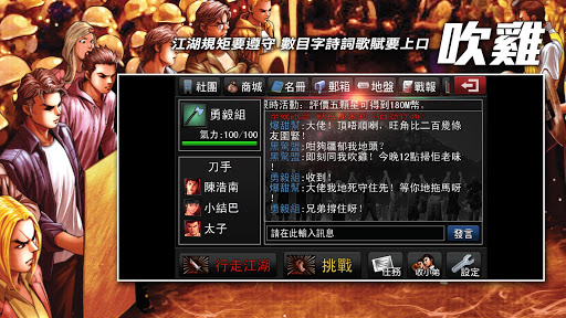 《古惑仔3G》地鐵爭奪戰 screenshot 3