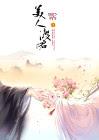 อสุรากับยาใจ (3 เล่มจบ) (นิยายรักจีนโบราณ) – เยว่เชี่ยจิงหู