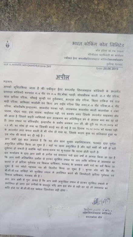Jharia Khali Karo Notice by BCCL