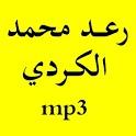 القرآن بصوت رعد محمد الكردي icon