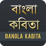 বাংলা কবিতা - Bangla Kobita Icon