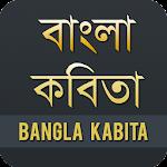 বাংলা কবিতা - Bangla Kobita Icon