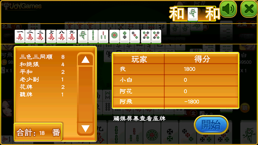 Chinese Mahjong  gameplay | by HackJr.Pw 2